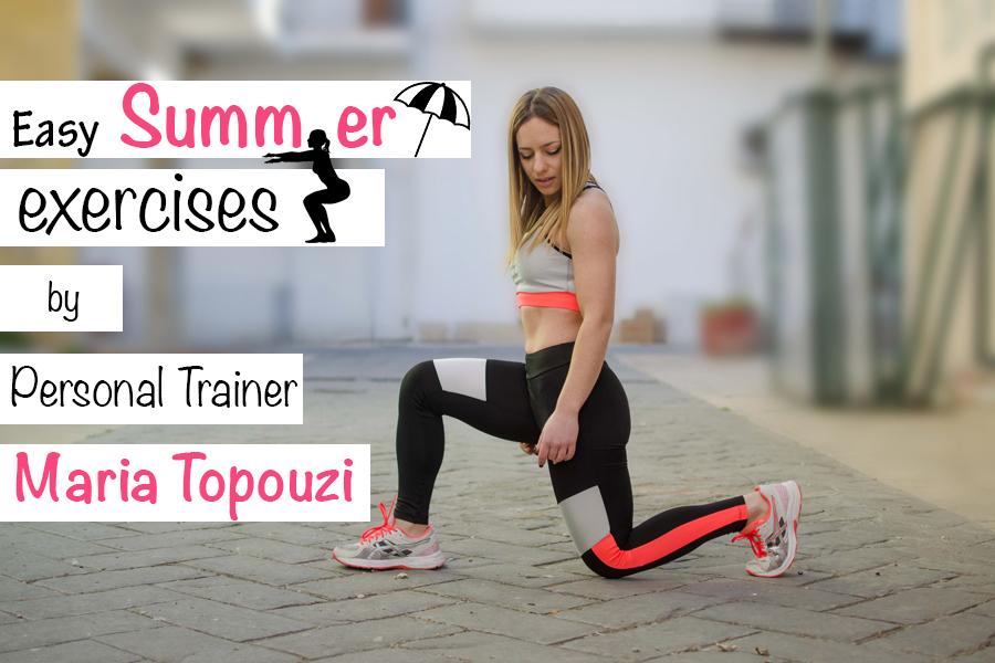 καλοκαιρινές ασκήσεις summer exercises