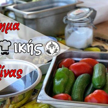 Μάθημα Κρητικής κουζίνας Cretan Cuisine Lessons